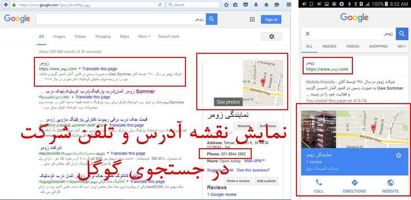 نقشه آدرس و تلفن شرکت در جستجوی گوگل
